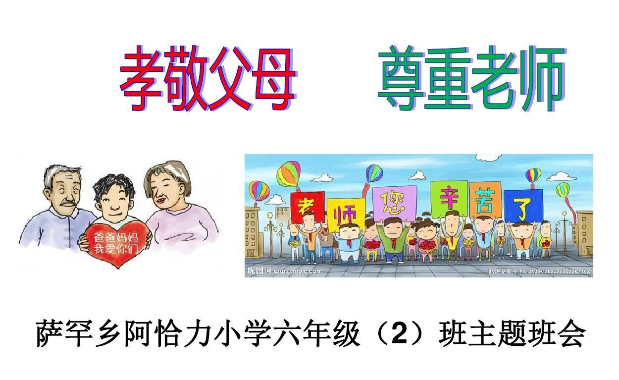 孝敬父母尊敬老师主题班会ppt图片