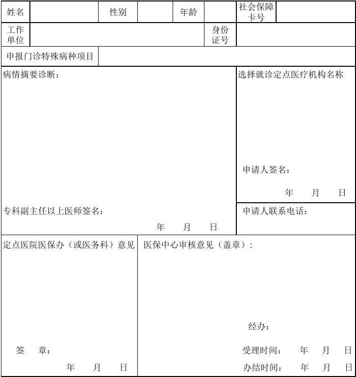 FZYB40001-1福州市基本医疗保险门诊特殊病