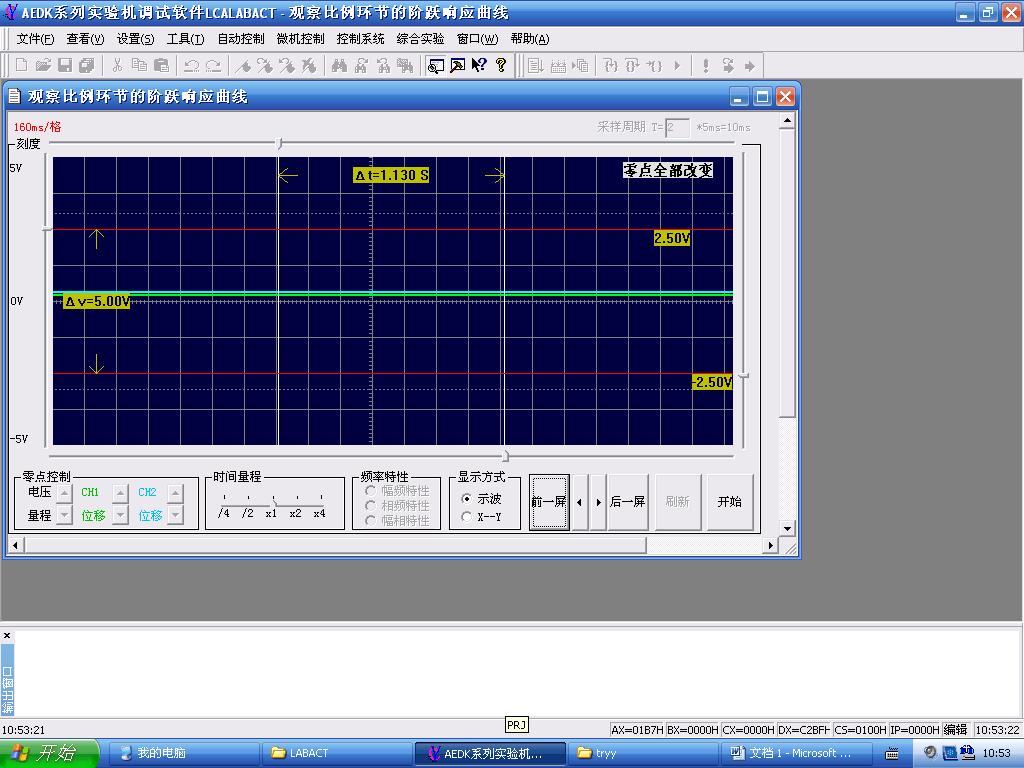 示波器界面_调查/报告 南昌大学自动控制理论实验报告  ① 打开虚拟示波器的界面