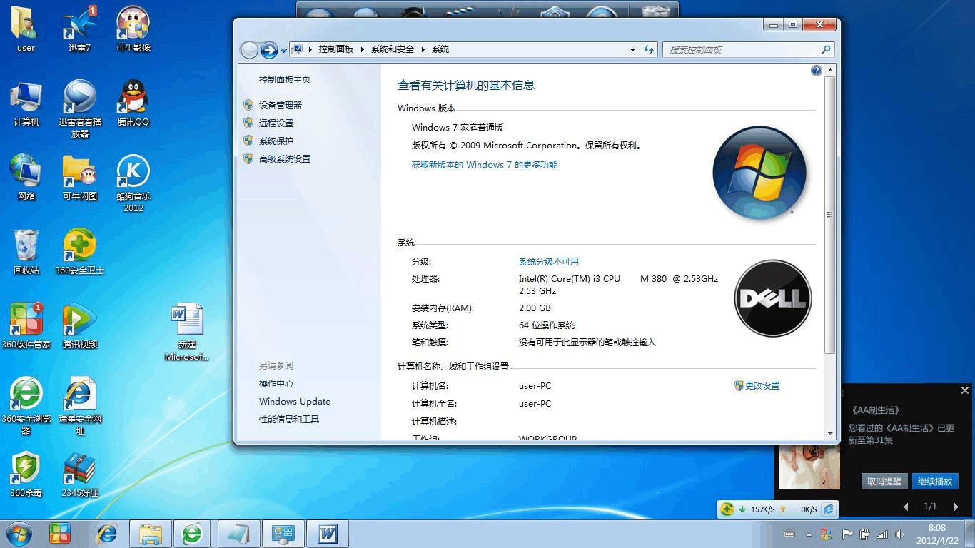 如何將Windows 7 Home Edition升級到Ultimate Edition