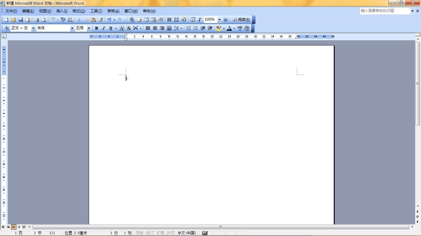 office2003界面介绍图片