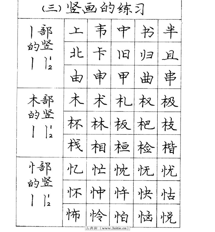 庞中华楷书字帖中