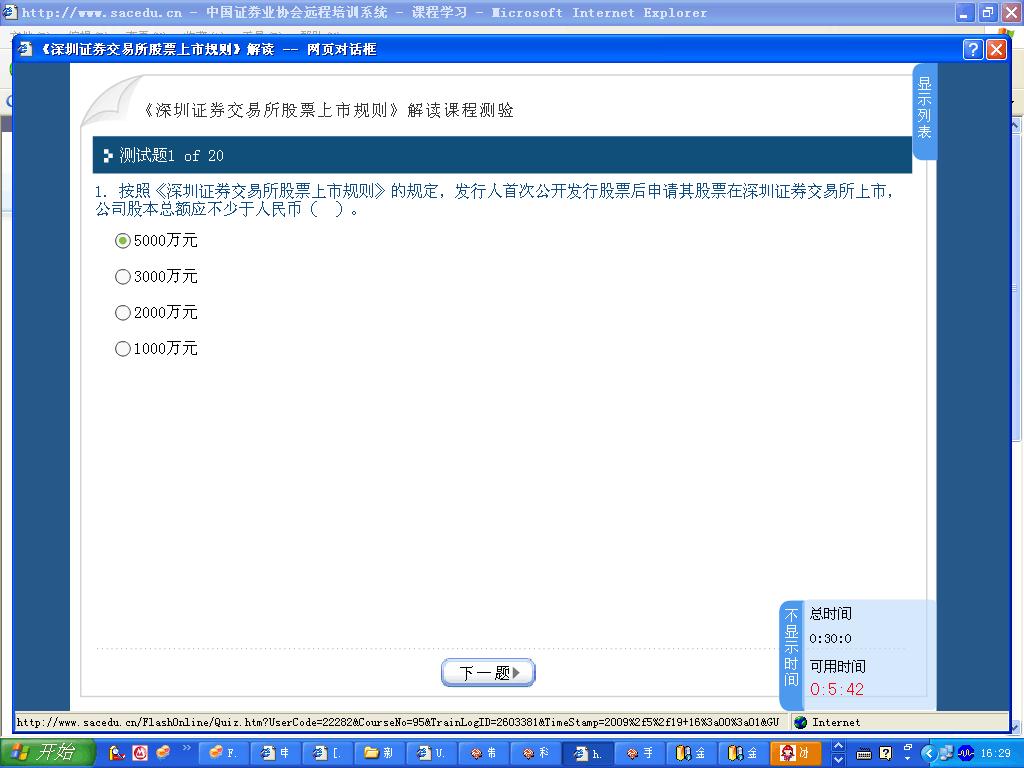 测试题及答案(深圳证券交易所中小企业板块特别规则解读A-E卷)