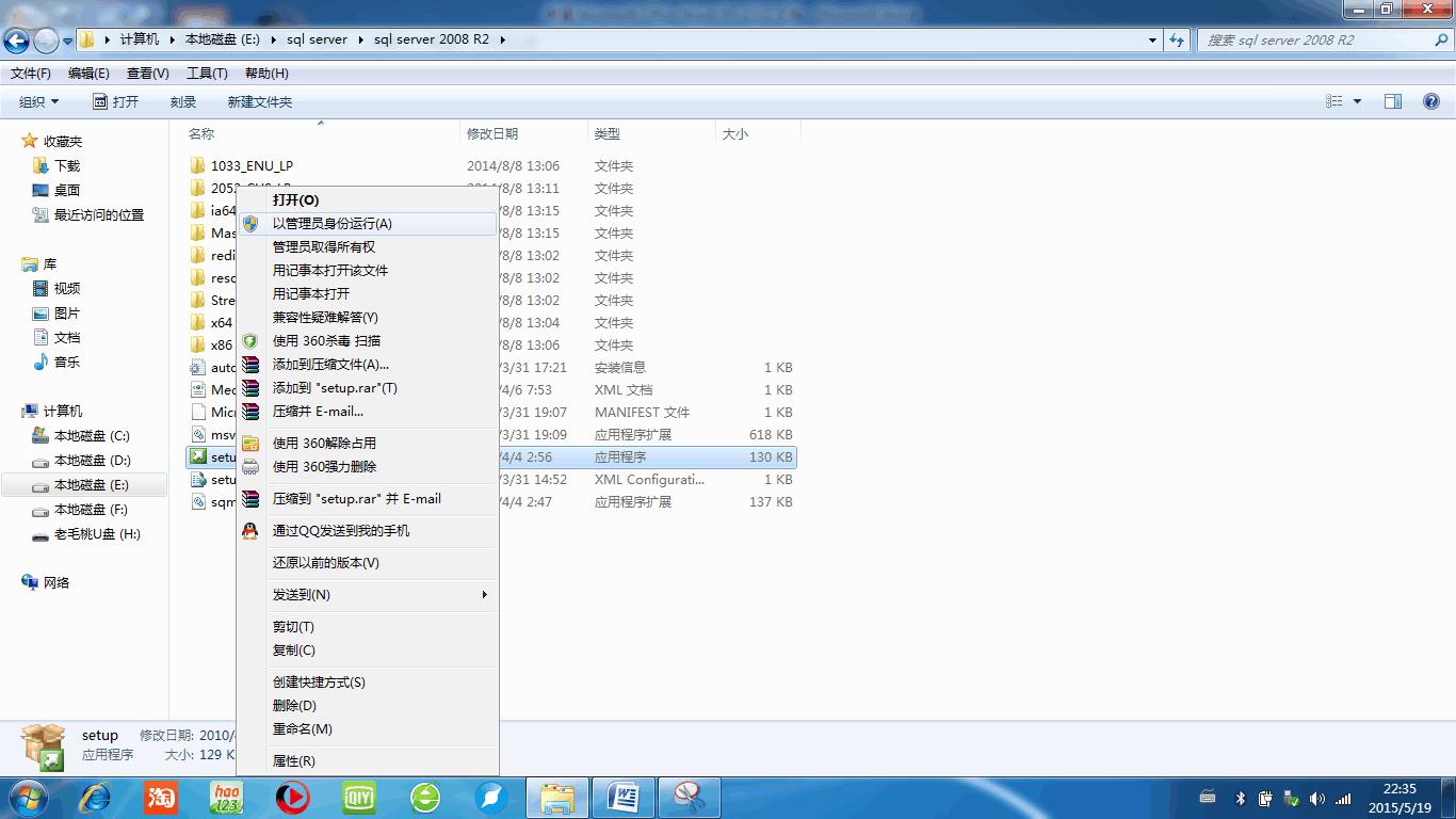 WWW_UJR2_COM_win7系统安装sql server 2008 r2过程