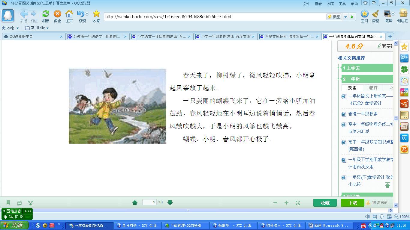 惠阳大亚湹�k�c._一年级看图说话范文