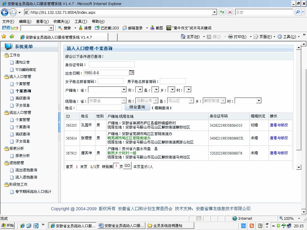 Su化市戶名和姓氏重命名查詢系統指南