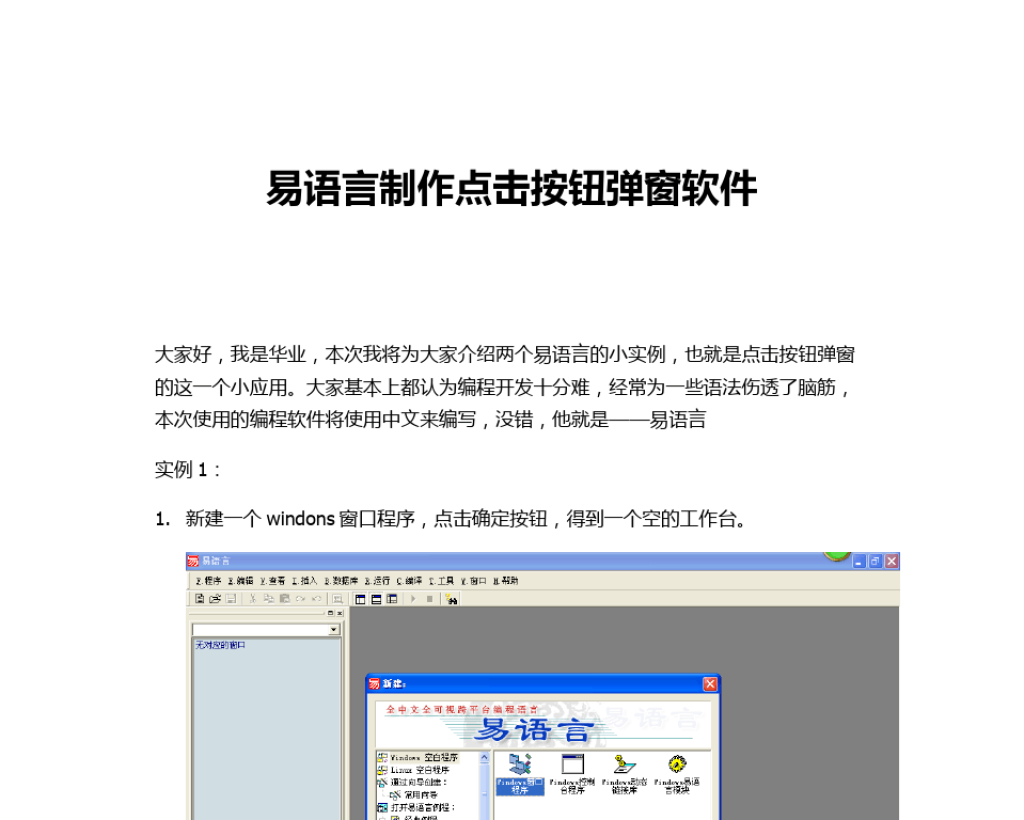 易语言5.41破解版_二级c语言掌上通破解_数据结构c语言版第5版朱战立习题答案