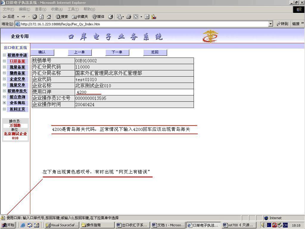 网页上有错误解决方法操作手册(2011修订版)
