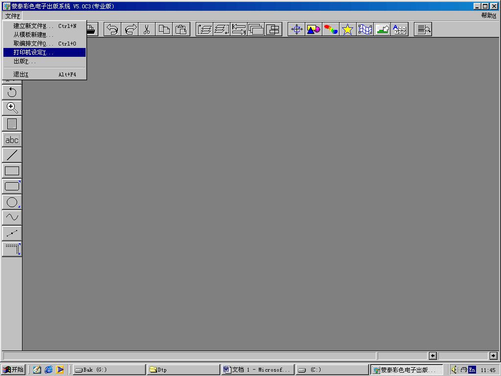 5,打开蒙泰软件: 点击文件菜单下的打印机设定
