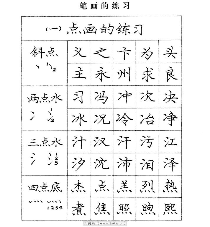 庞中华楷书字帖