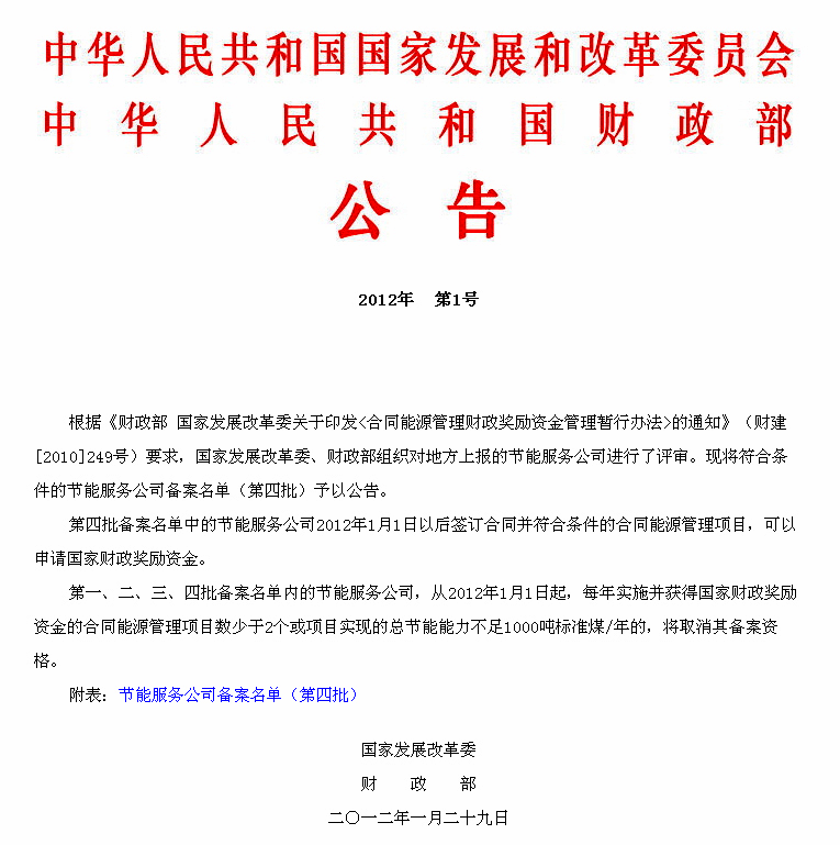 唐山德业-第四批节能服务公司公告