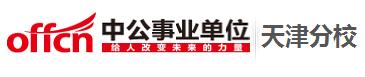 2014年天津事业单位考试专技岗卫生专业知识:药剂学考前冲刺题六