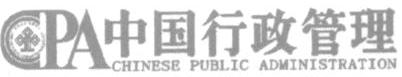 论公共部门人力资源管理与企业人力资源管理的区别与互动
