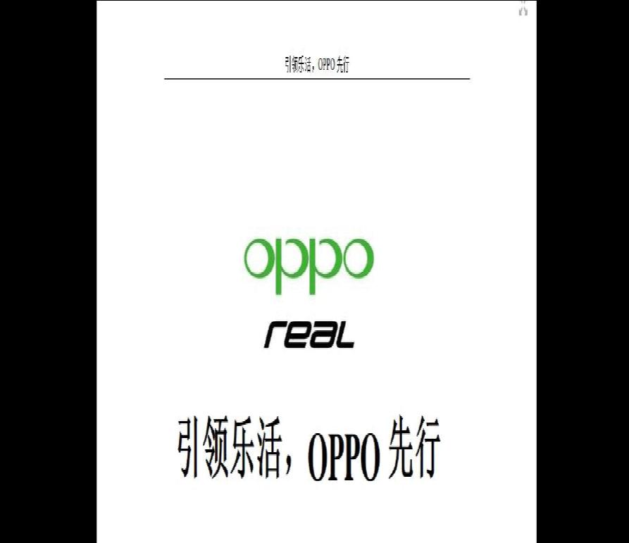 OPPO市場營銷方案