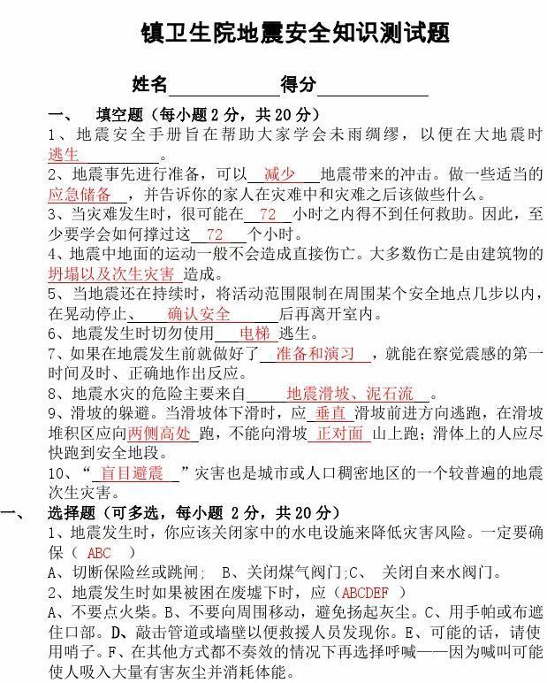 地震安全常识 幼儿_2018年地震安全知识测试题(答案)_文库下载