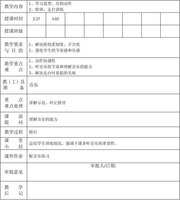 教案形体首页课第四经济与v教案课件制度图片