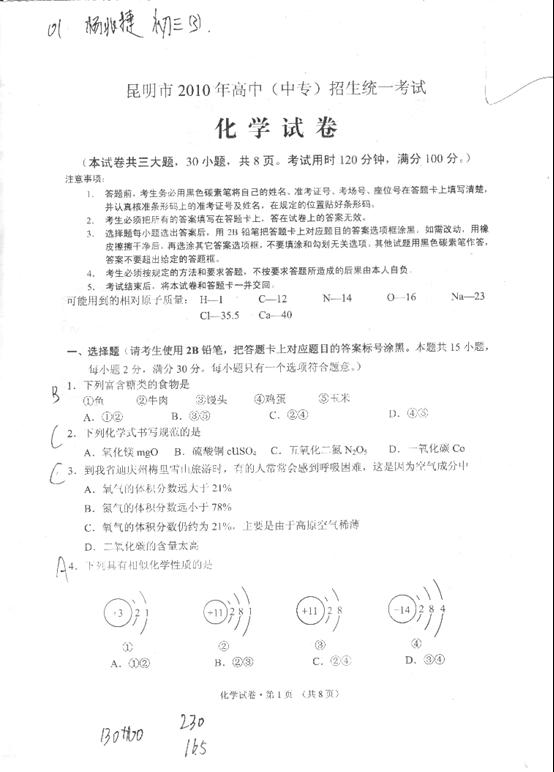 云南省昆明市2010年扫描真题化学数学(中考版)初中答案书下载试卷图片