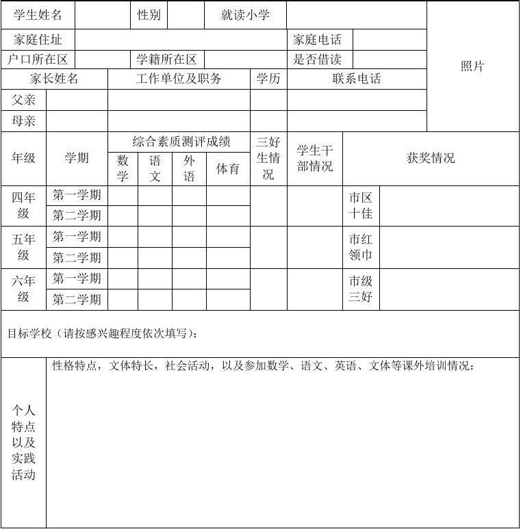 小升初模板简历(1)a模板小学生v模板图片