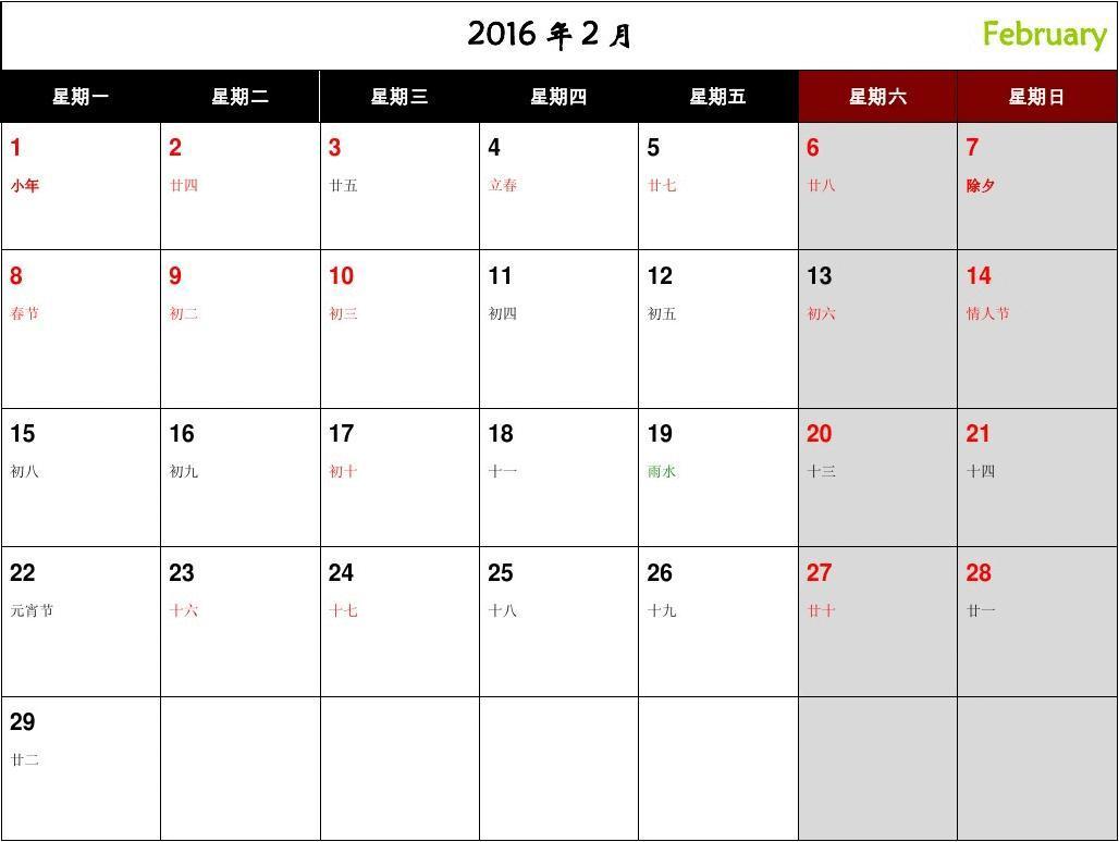 2016年日历(记事可打印完美版)图片