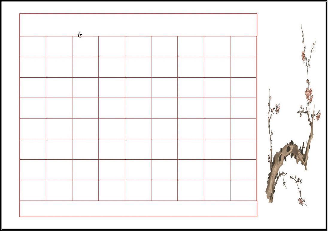 硬笔书法稿纸模板_硬笔书法专用书写稿纸_word文档在线阅读与下载_免费文档