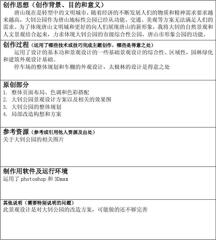 """2012年""""第十三届全国中小学电脑制作活动""""指南"""