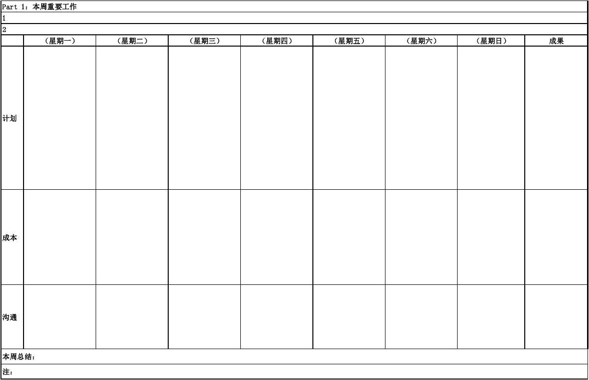个人工作周计划表_周计划模板_word文档在线阅读与下载_无忧文档