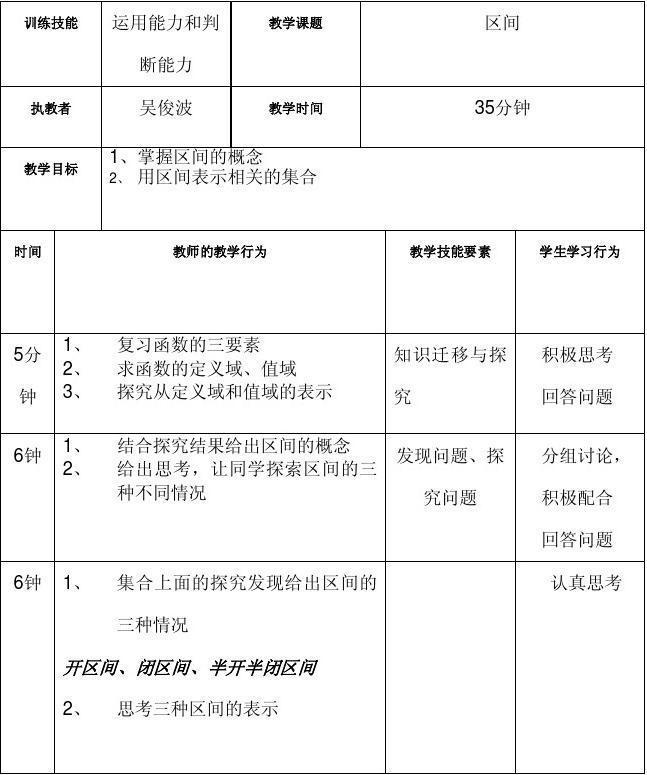 教学教案微格功夫1中国数学展演教案图片