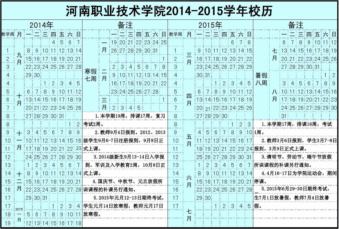 河南职业技术学院2014-2015校历确定版