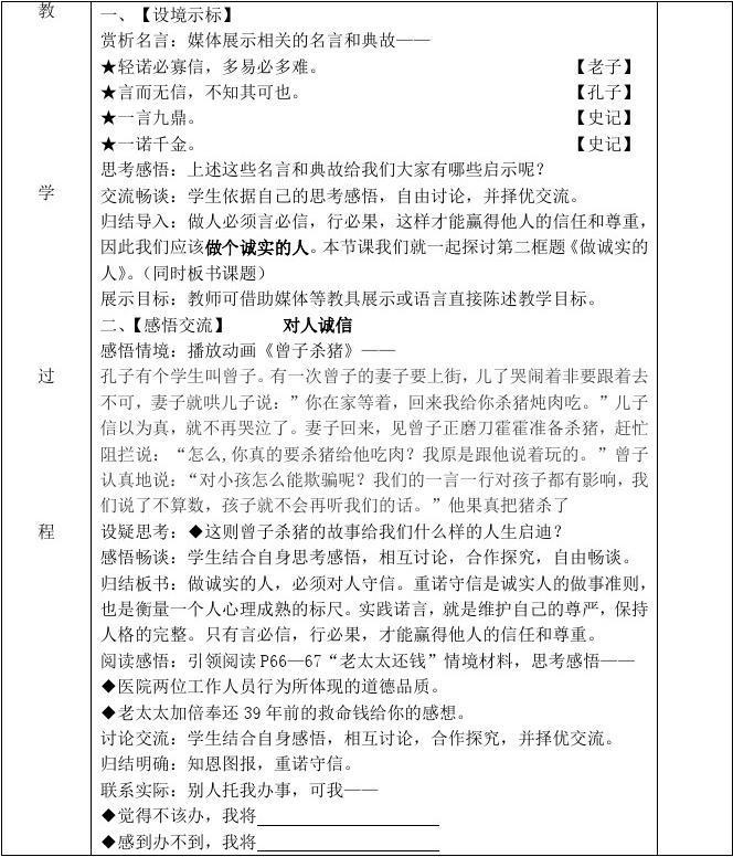2016年江苏海安李堡镇年级九教案初中女生:5吗自慰政治初中正常图片