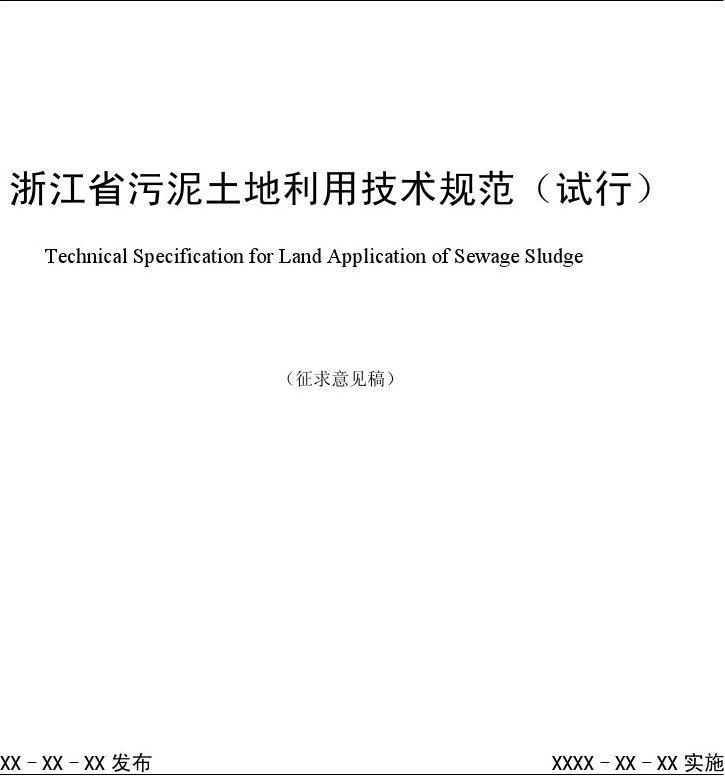 浙江省污泥土地利用技术规范