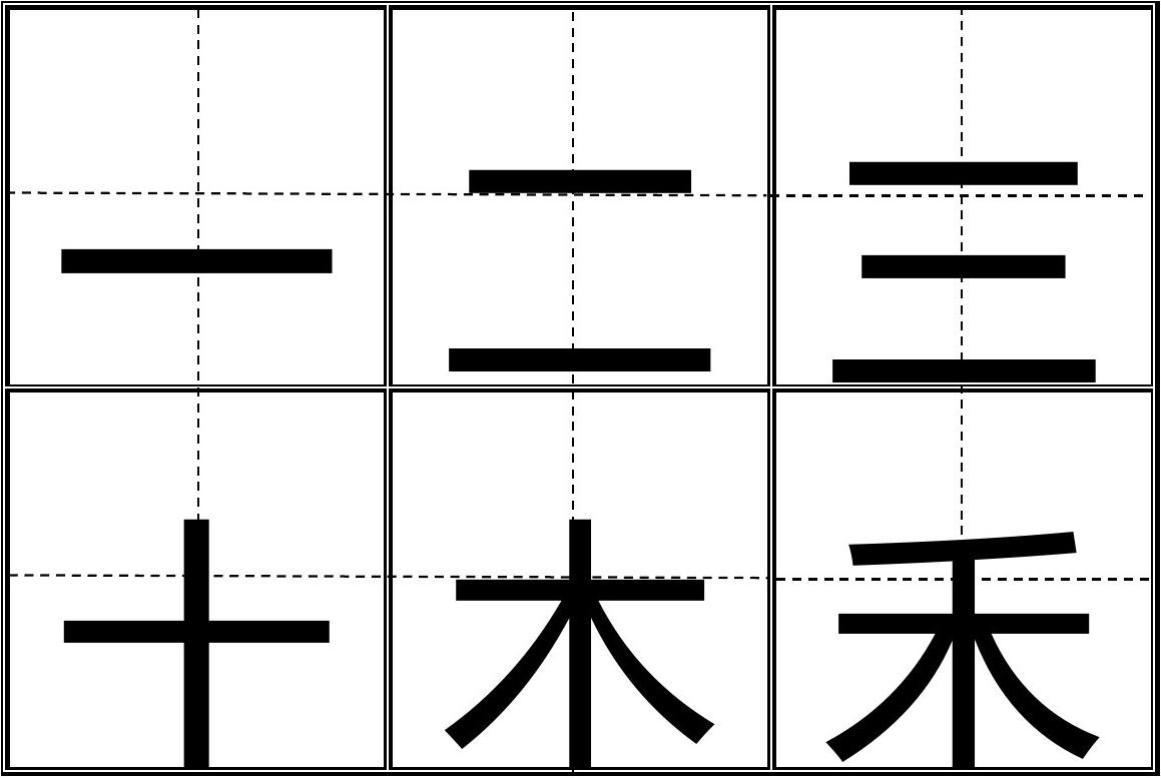 人教版小学一年级生字表(二)(上册)卡片模板(田字格)