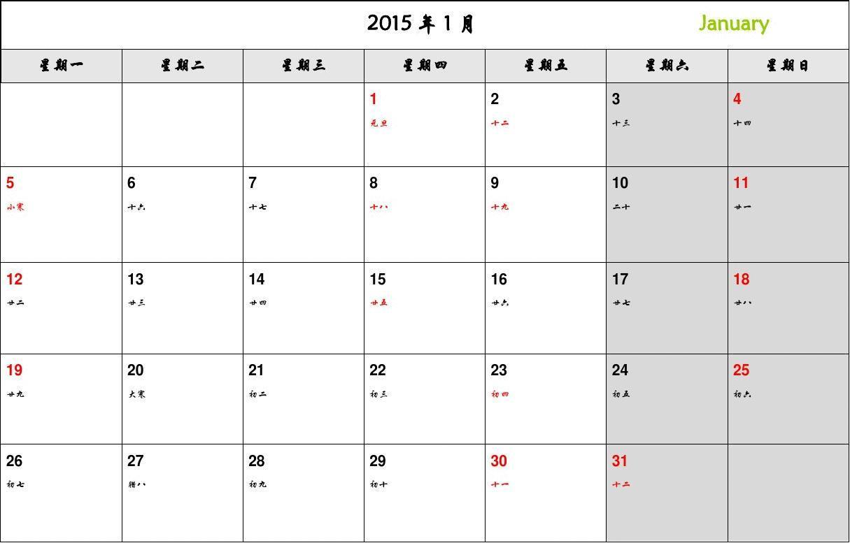 777第四_最新2015年日历(大空格可记事可直接打印办公室简约版)已排版_word ...