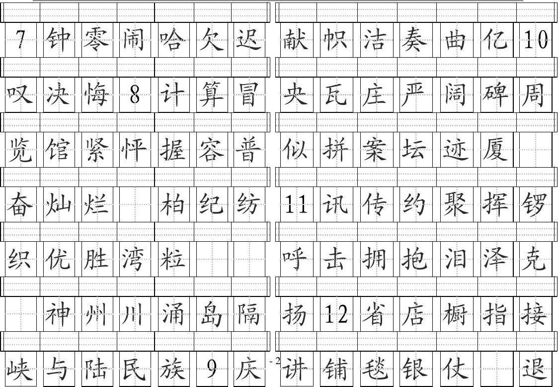 二年级上册田字格生字表我会认a4格式图片
