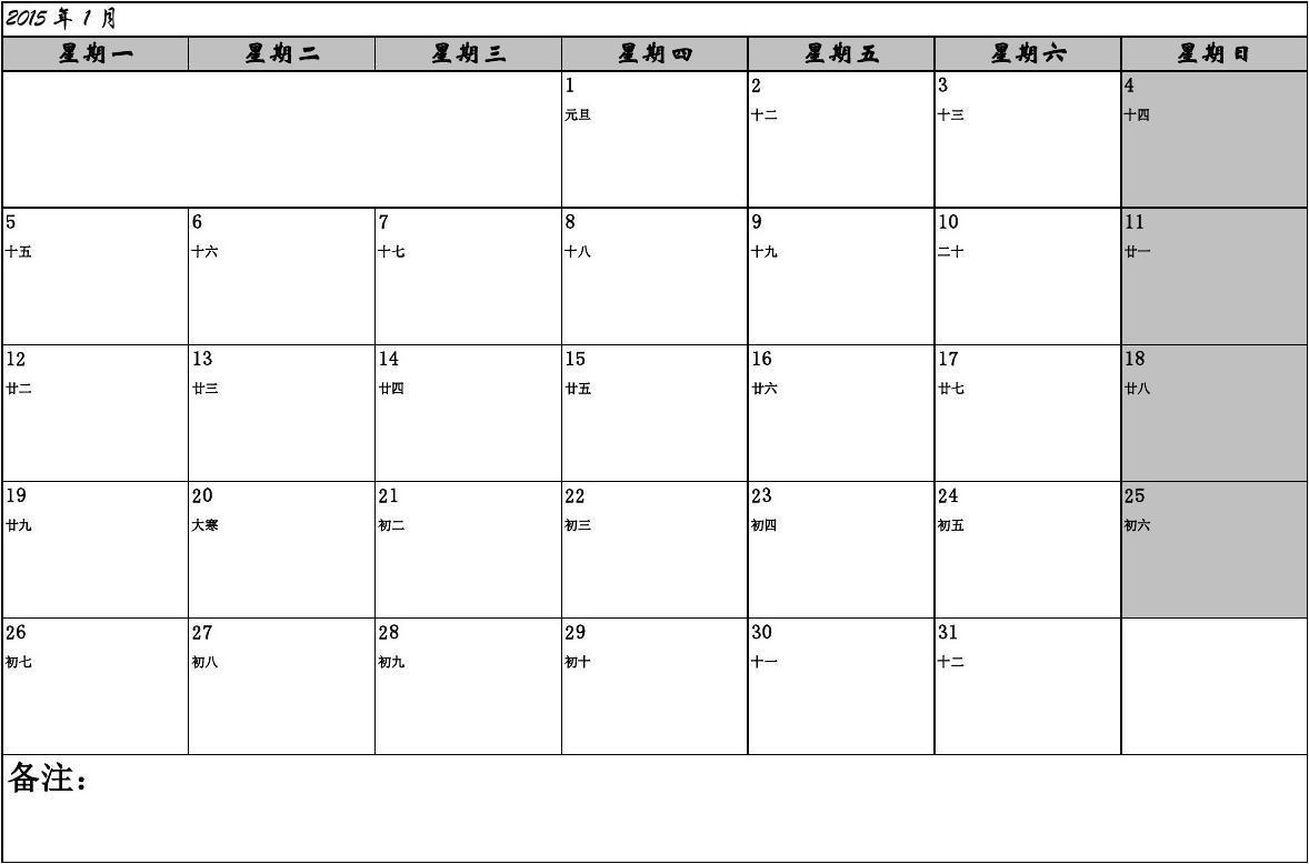 2015年日历表打印版(备忘录)