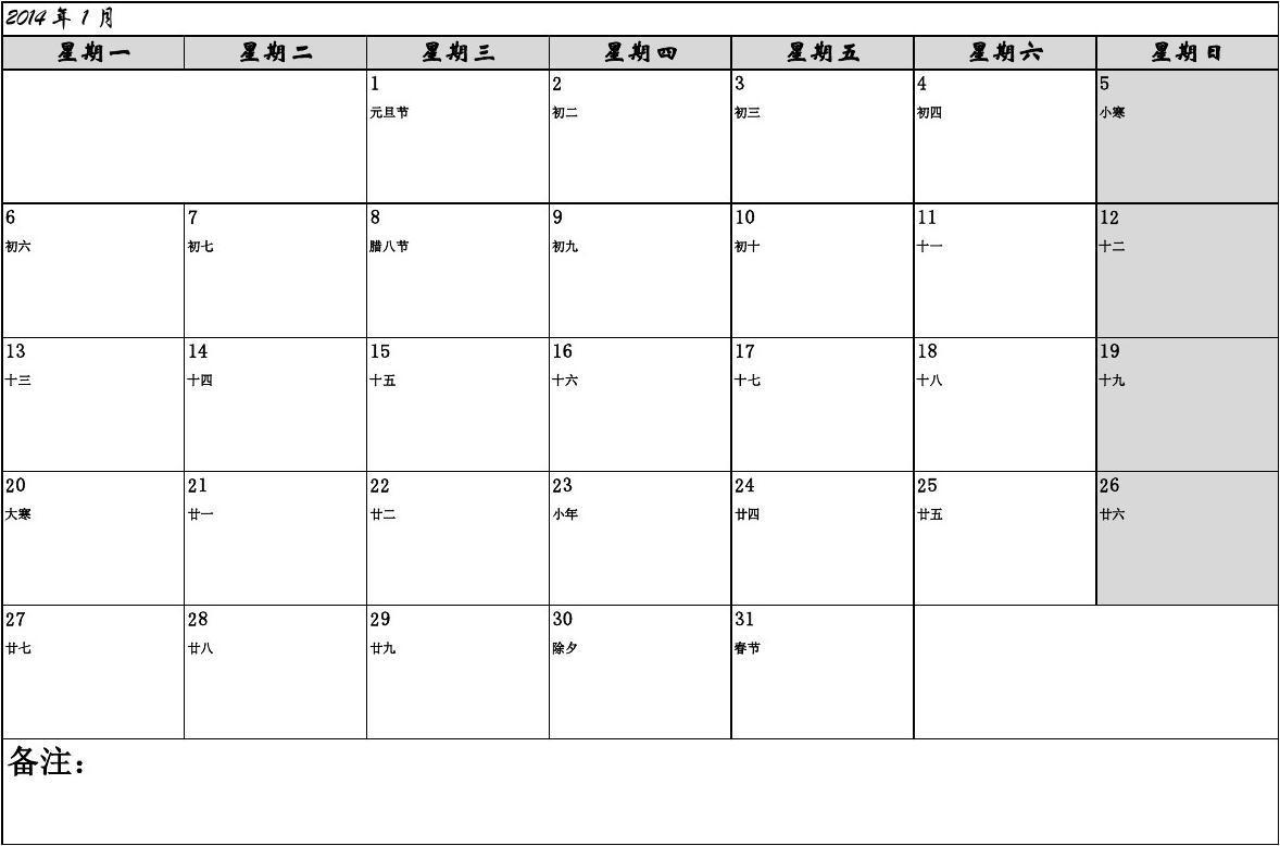 2014年日历表打印版(备忘录)图片