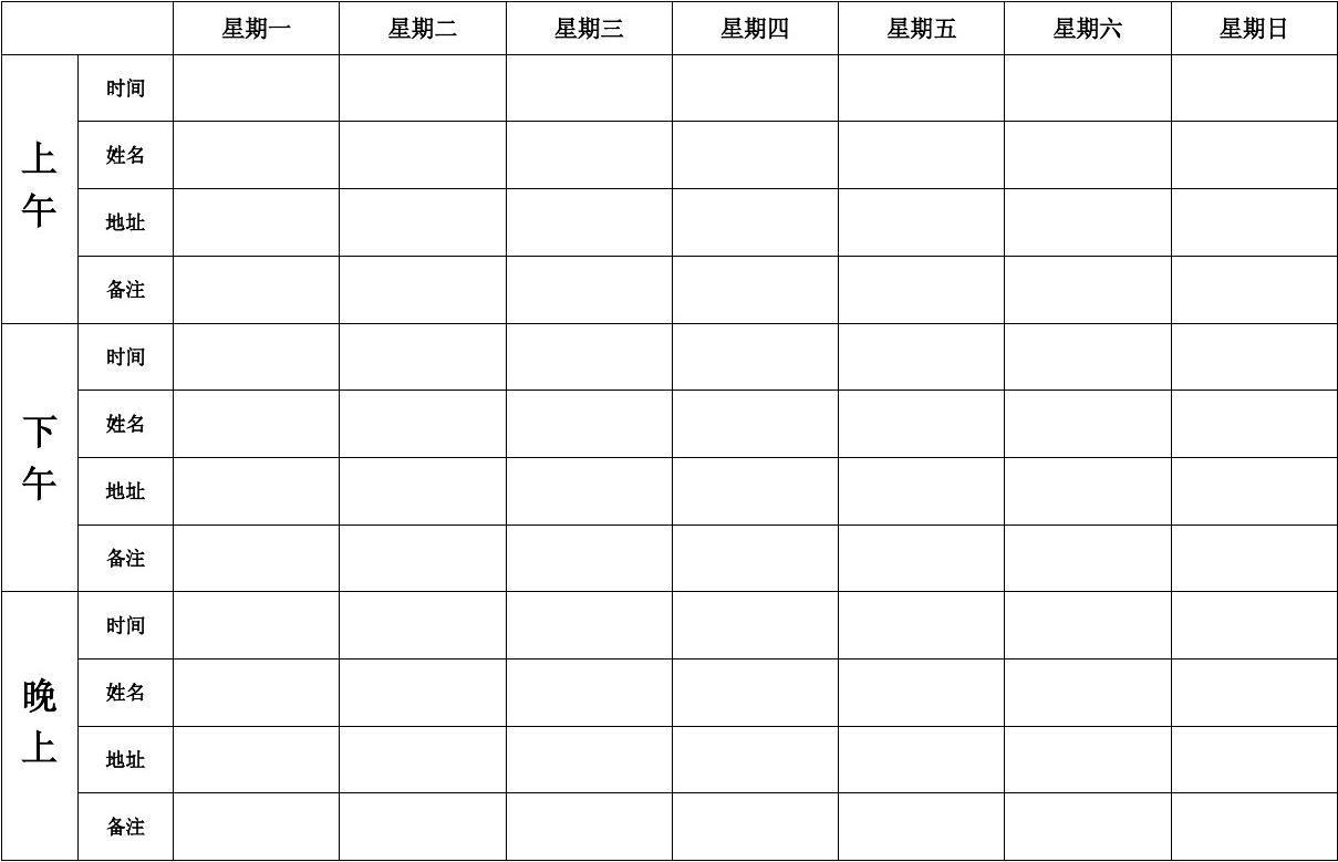 空课程表模板(适用大学、小学、中学)报名小学插班生图片