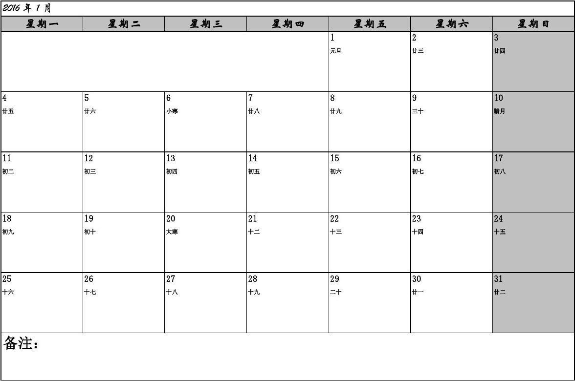 日曆表2016 | Calendar Template 2016
