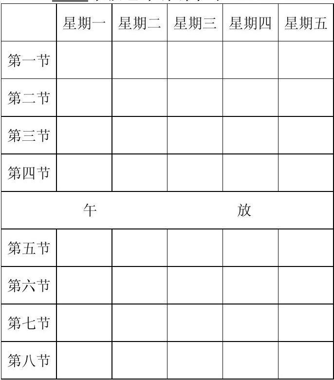 小学课程表表格_空白课程表_word文档在线阅读与下载_无忧文档