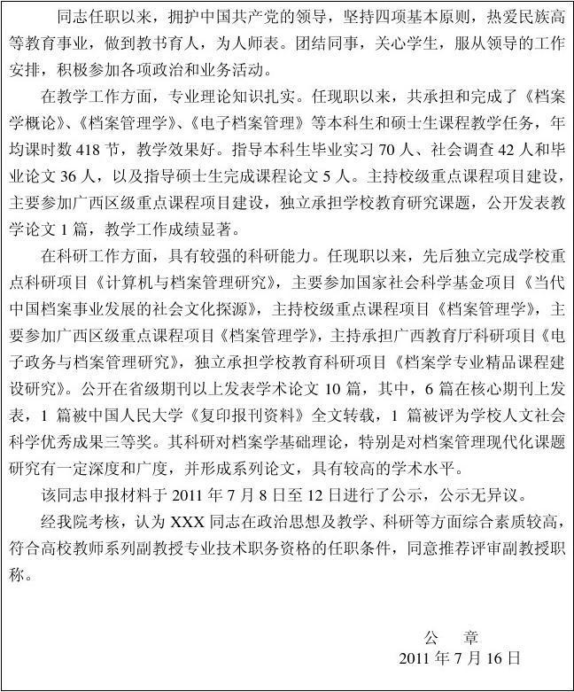 广西民族大学 基层单位考核推荐意见范例(教师表18)