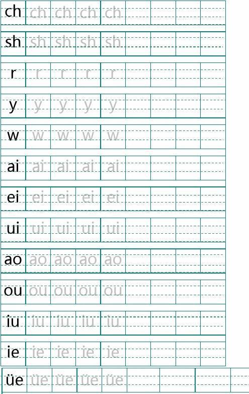 拼音描红本23个声母24个韵母