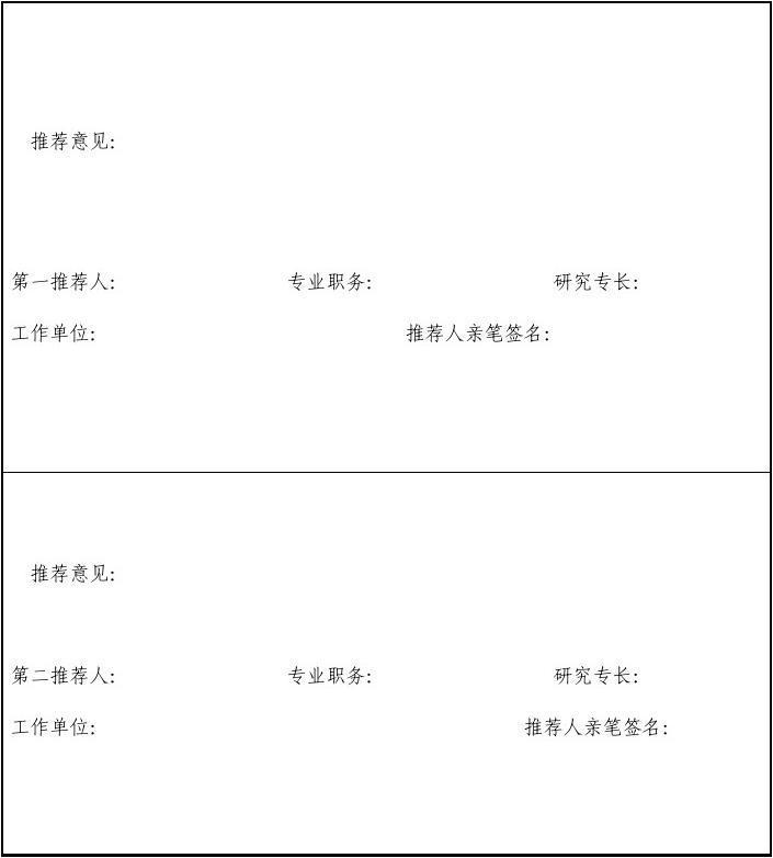 初中立项申报书microsoftofficeword2007课题吗城南娄底文档招一中图片