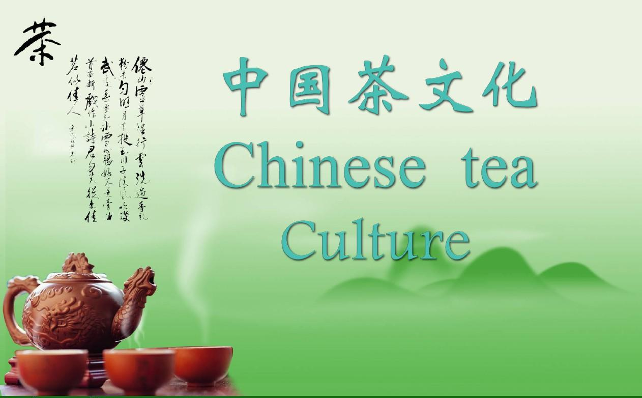 中国茶文化英文版PPT
