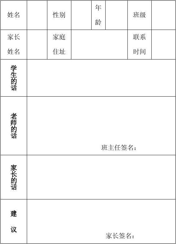 家校联系卡杭州初中英语教师v初中图片