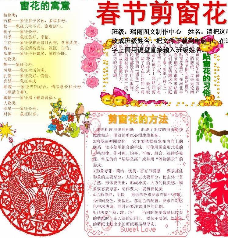 电子小报成品欢度春节手抄报模板新年快乐电子简报小学生传统节日板报