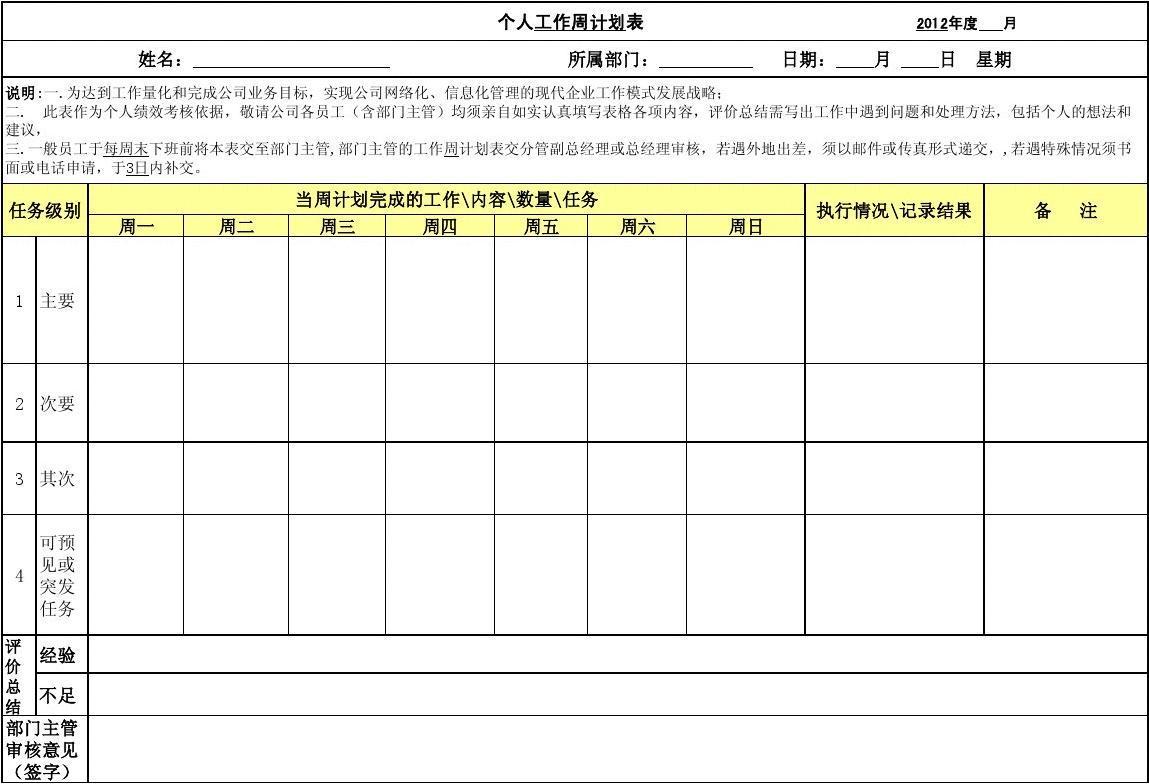 个人工作周计划表_个人工作周计划表--填写范本_word文档在线阅读与下载_无忧文档