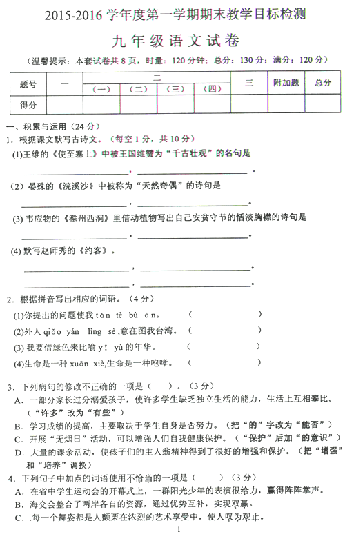 广东省曲江县大塘中学2016届九年级上学期期末教学目标检测语文试卷.doc答案