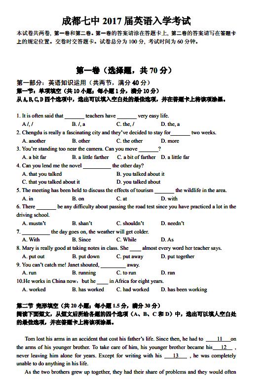 四川省成都七中2014-2015学年高一英语上学期入学考试试题(扫描版)