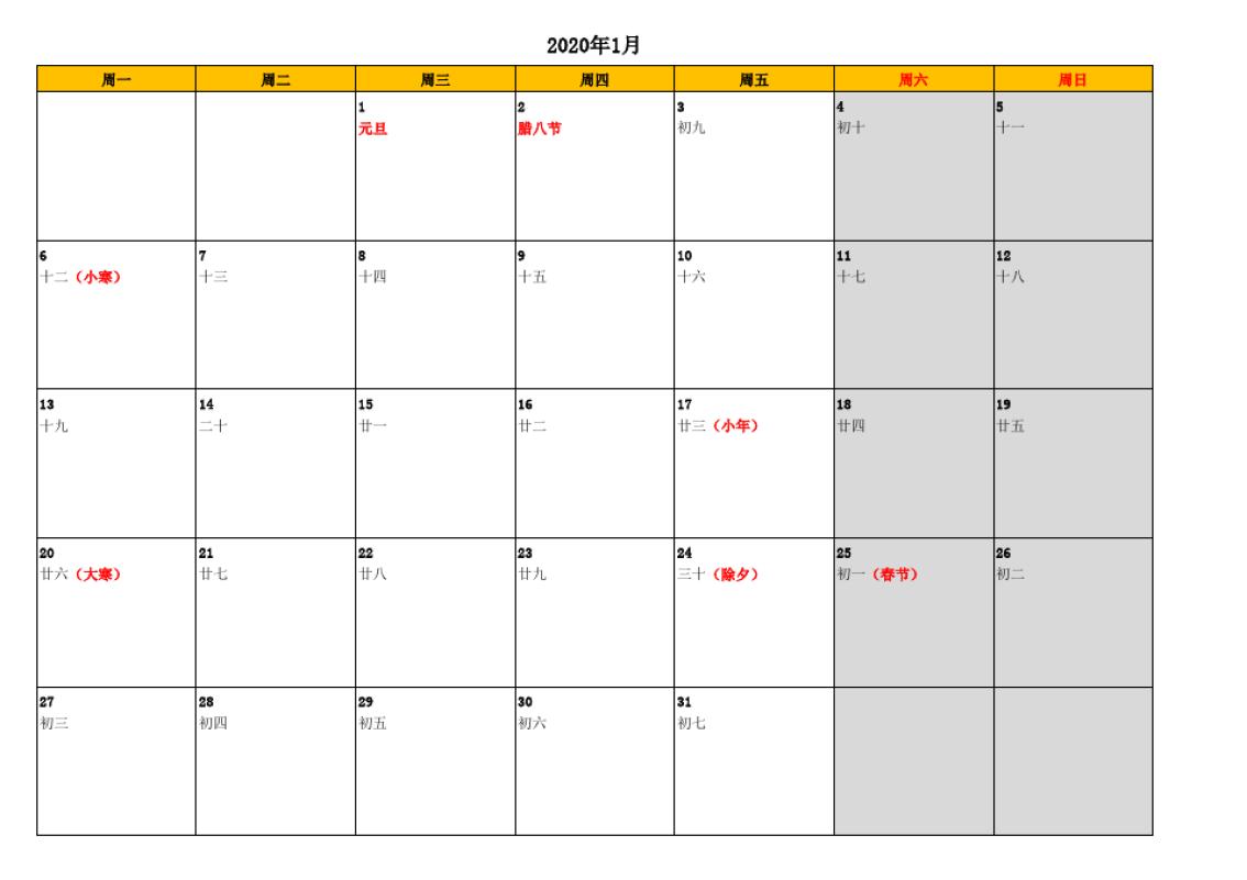 市场营销专业学校_2020年工作日历表(可记录工作日程)_文档下载