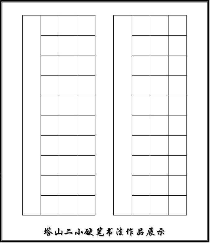 小学生硬笔书法作品展示(已排版精美小学)_wo唐山稿纸老师图片