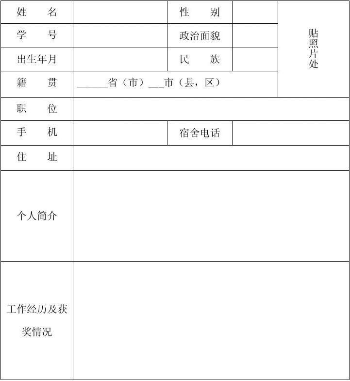中北大学团委学生会档案模板